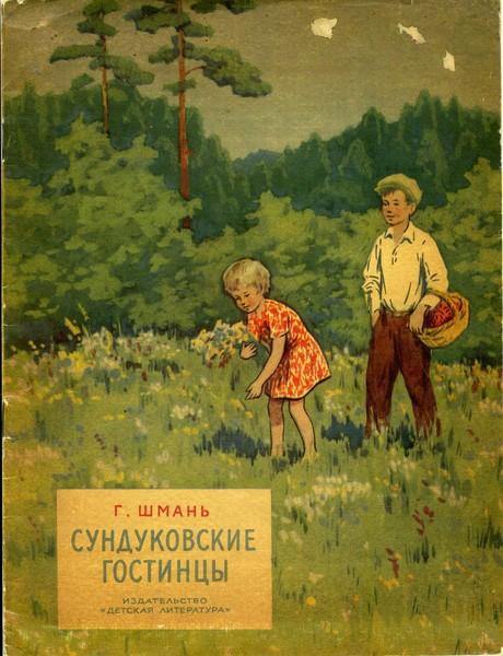 Шмань Г.,Сундуковские гостинцы