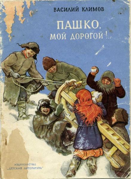 Климов В.,Пашко,мой дорогой.