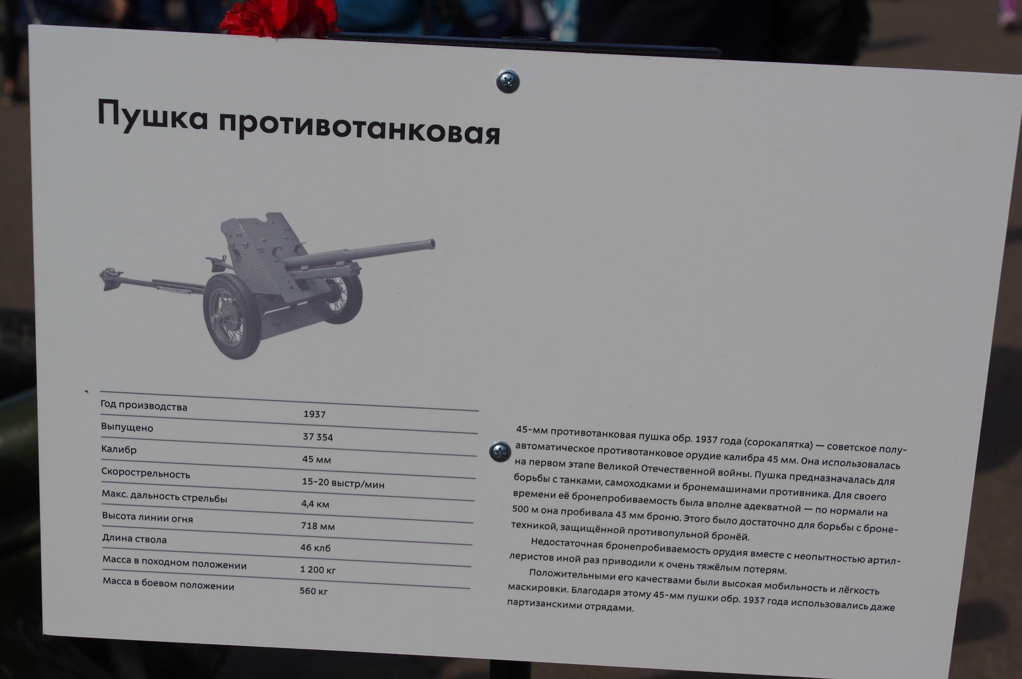 45-мм противотанковая пушка образца 1937 года (cорокапятка)