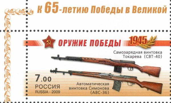 Оружие Победы: Самозарядная винтовка Токарева СВТ-40 и Автоматическая винтовка Симонова (АВС-36)