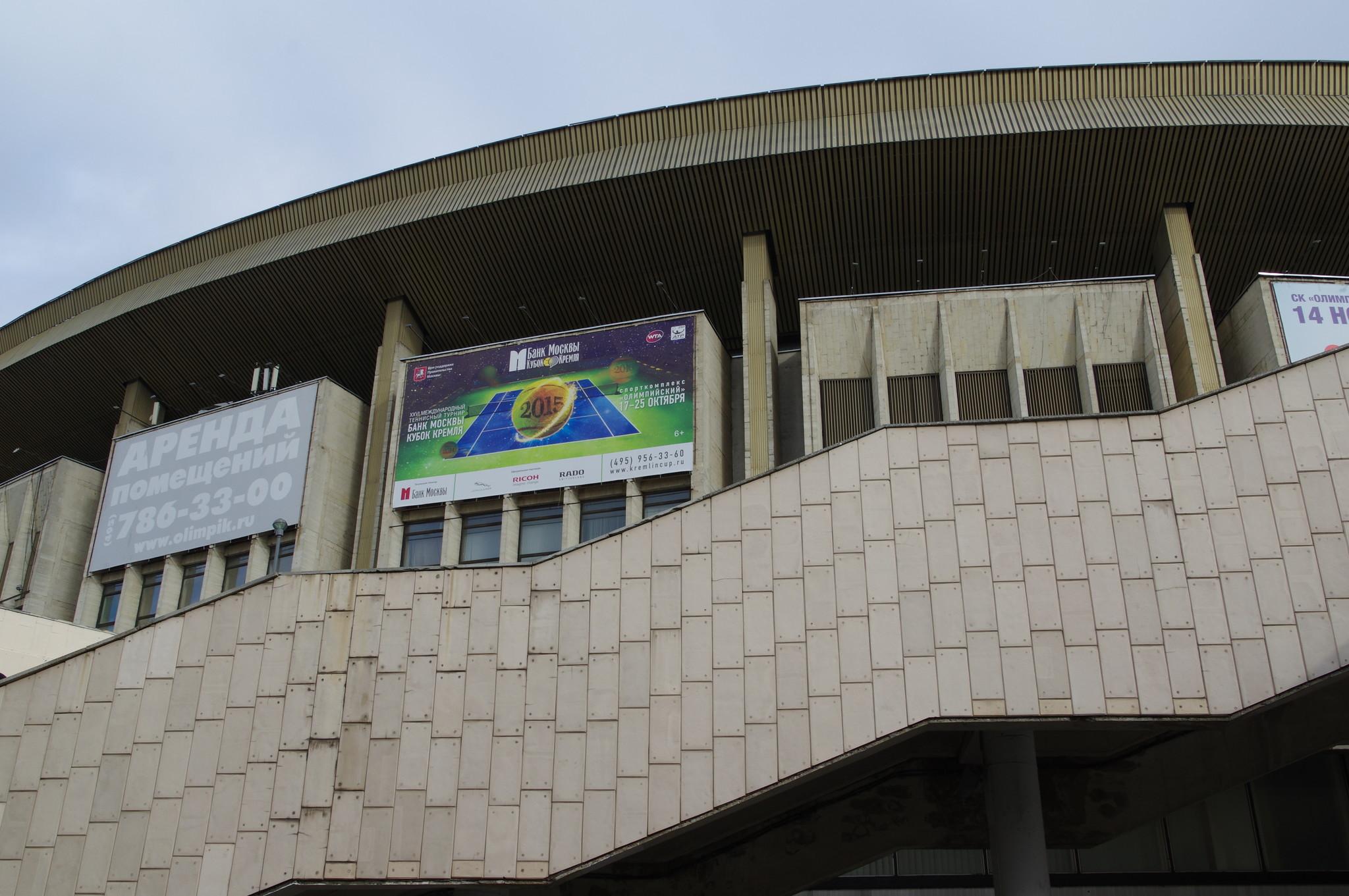 Спортивный комплекс «Олимпийский» (Олимпийский проспект, дом 16, строение 1)