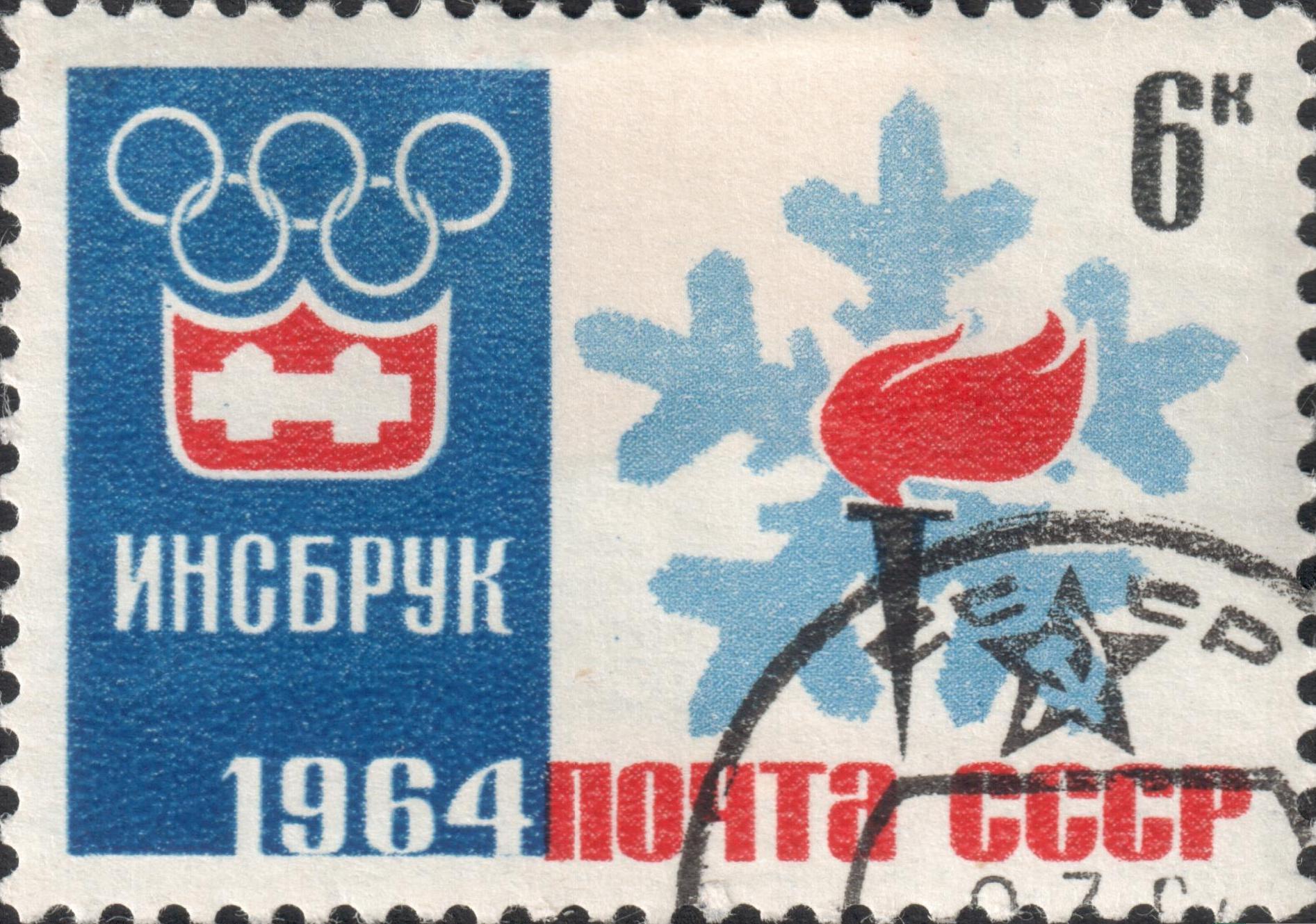 IX зимние Олимпийские игры в Инсбруке