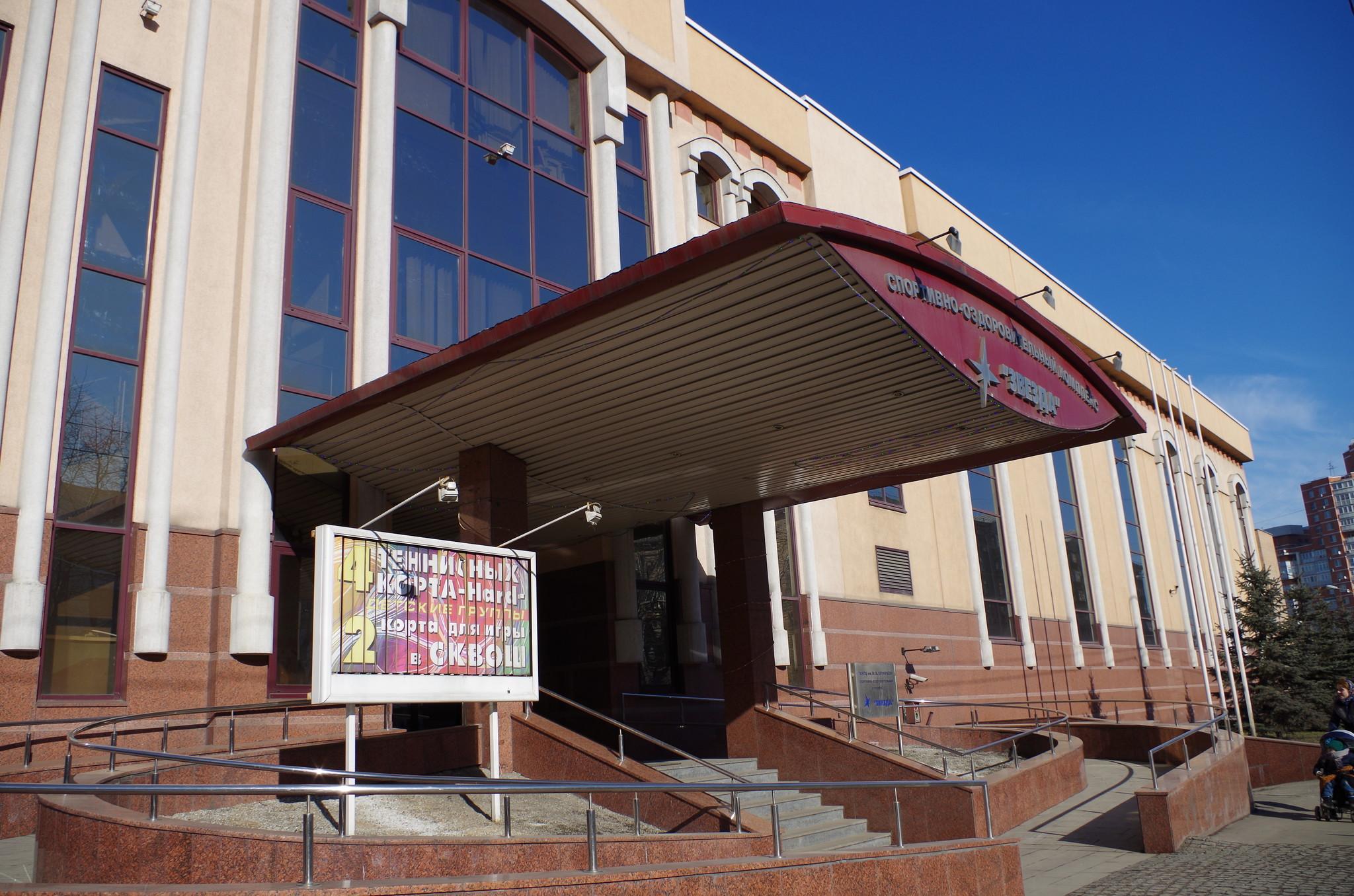 Спортивно-оздоровительный комплекс «Звезда» (улица Большая Филевская, дом 20)