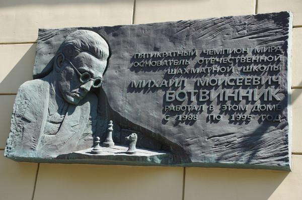 Мемориальная доска посвящённая Михаилу Моисеевичу Ботвиннику (Гоголевский бульвар, дом 14, стр. 1)