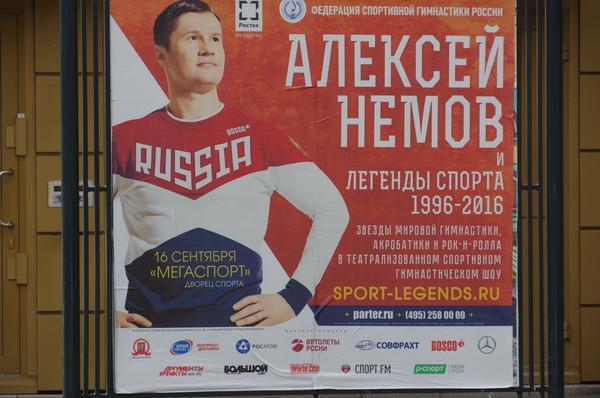 Во Дворце спорта «Мегаспорт» пройдёт шоу «Алексей Немов и легенды спорта»