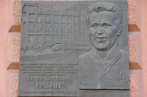 Мемориальная доска на фасаде дома № 1 по 3-й Фрунзенской улице в Москве, где Сергей Сергеевич Ильин проживал с 1954 по 1967 годы