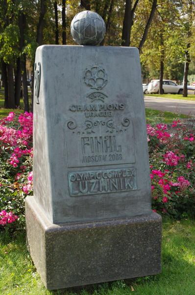 Памятный знак в честь финала лиги чемпионов УЕФА 2008 на территории стадиона Лужники
