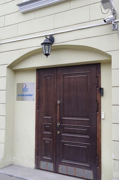 Музей шахмат Российской шахматной федерации (Гоголевский бульвар, дом 14)