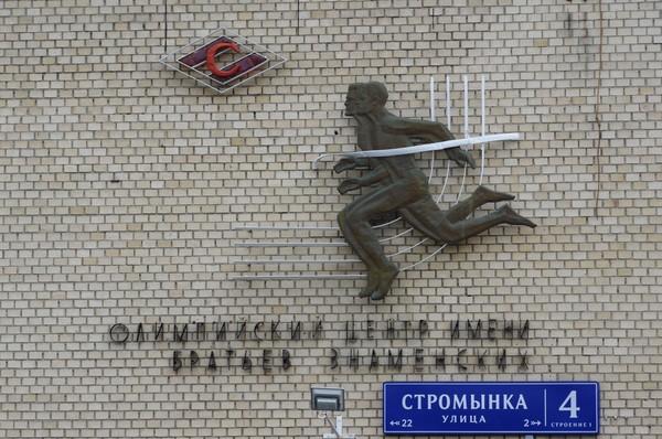 Олимпийский центр имени братьев Знаменских (улица Стромынка, дом 4, строение 1)