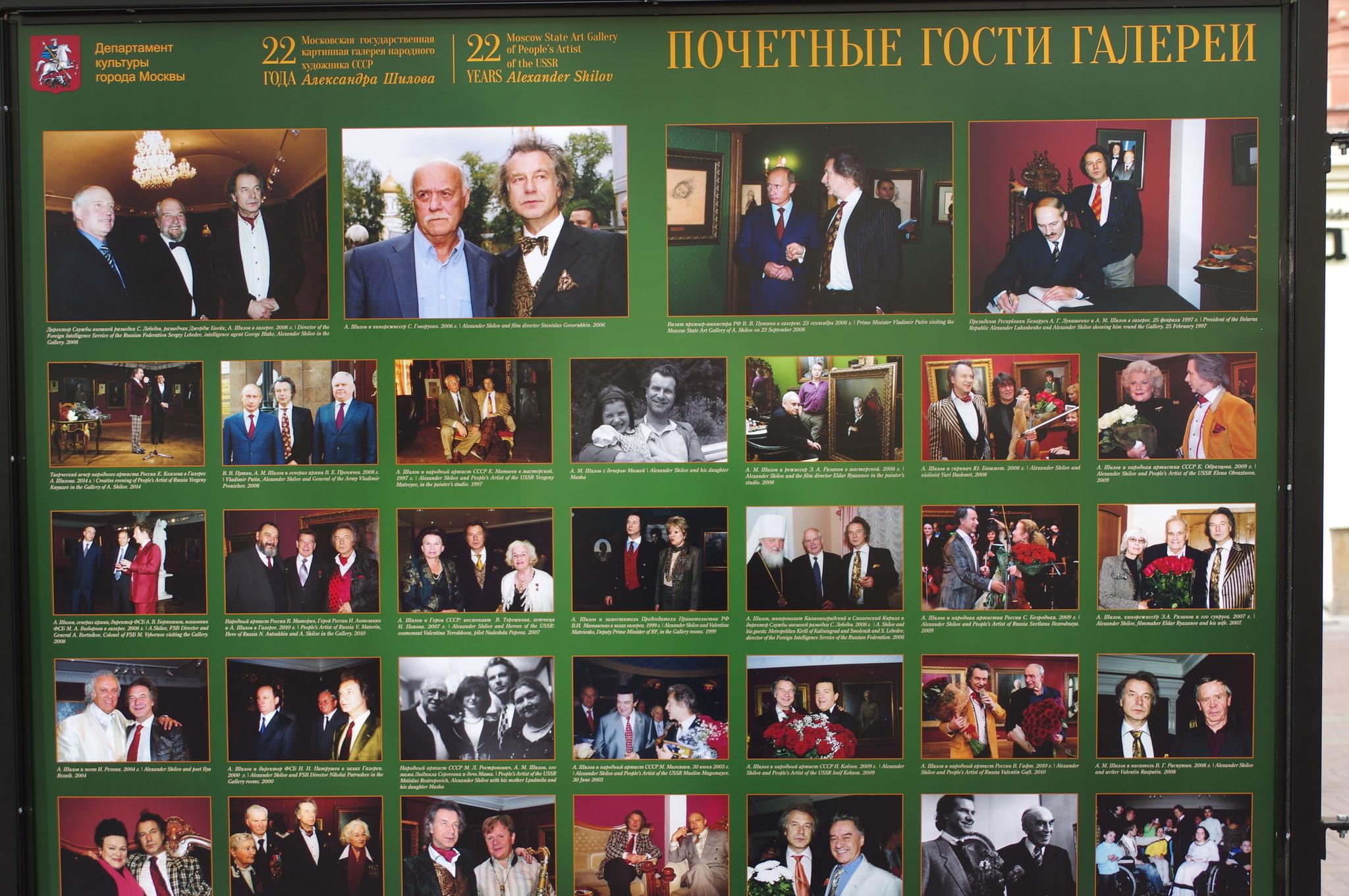 Выставка портретов выдающихся деятелей театра в творчестве Народного художника СССР, академика РАХ А.М. Шилова на Арбате
