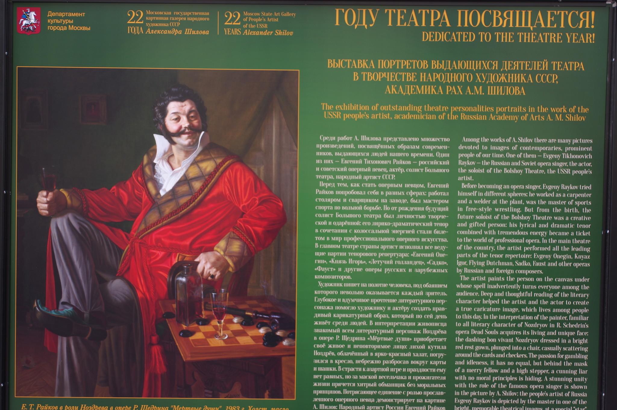 Народный артист СССР Евгений Тихонович Райков в роли Ноздрёва в опере Р. Щедрина