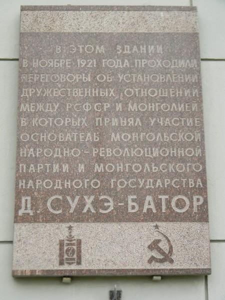 Памятная доска на фасаде гостиницы «Метрополь» (Театральный проезд, дом 2)