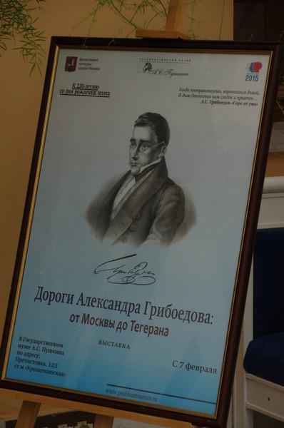 Выставка «Дороги Александра Грибоедова: от Москвы до Тегерана»