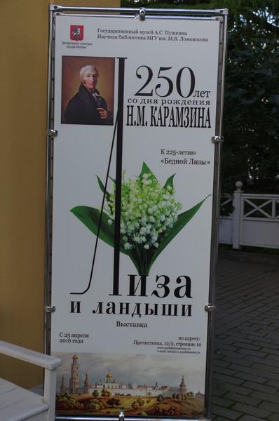 Выставка «Лиза и ландыши» в Государственном музее А.С. Пушкина