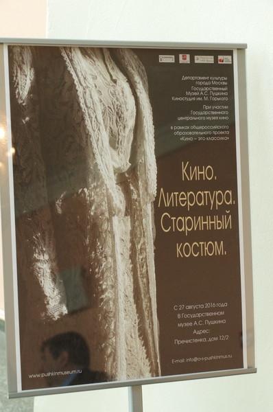 Выставка «Кино. Литература. Старинный костюм» в Государственном музее А.С. Пушкина на Пречистенке