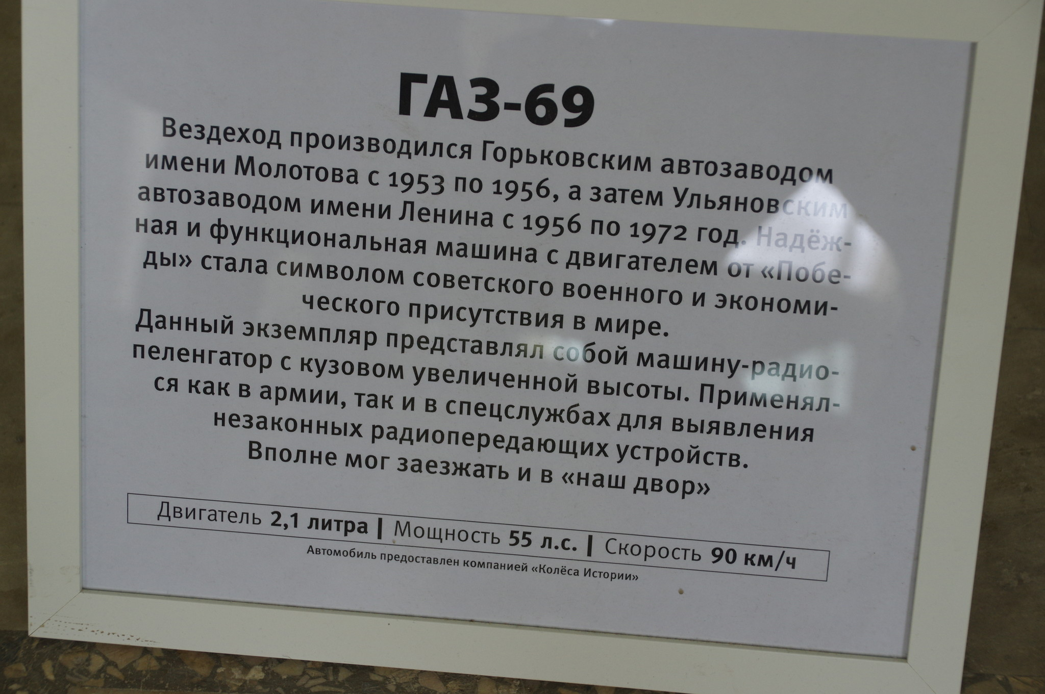 Автомобиль ГАЗ-69. Выставка «Машины нашего двора» на ВДНХ
