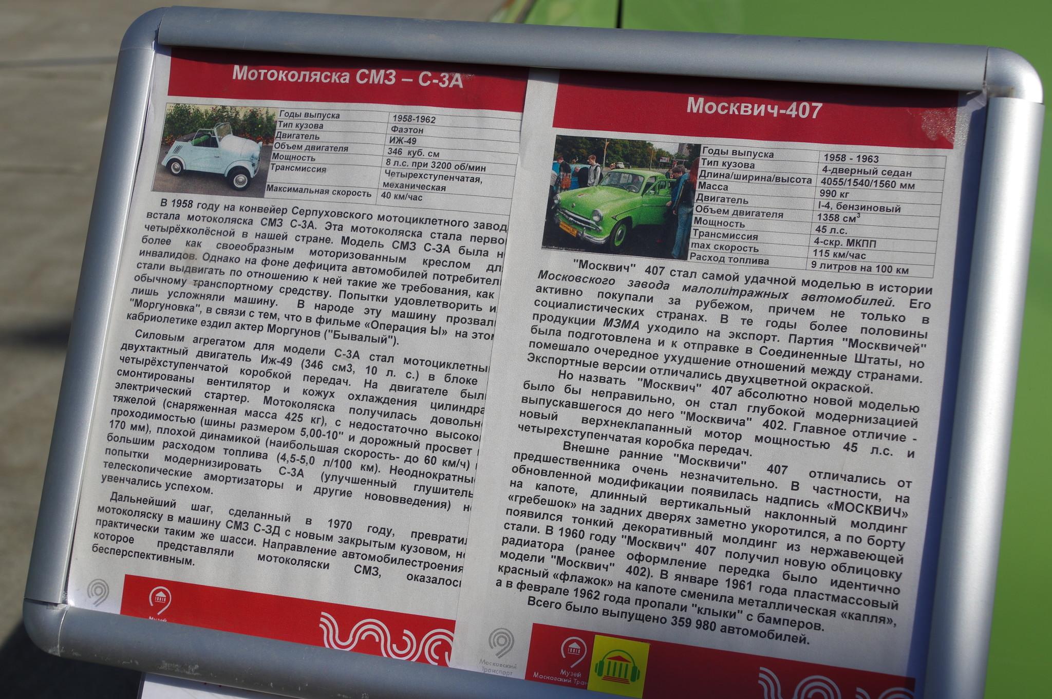 Мотоколяска СМЗ С-3А и автомобиль «Москвич-407»