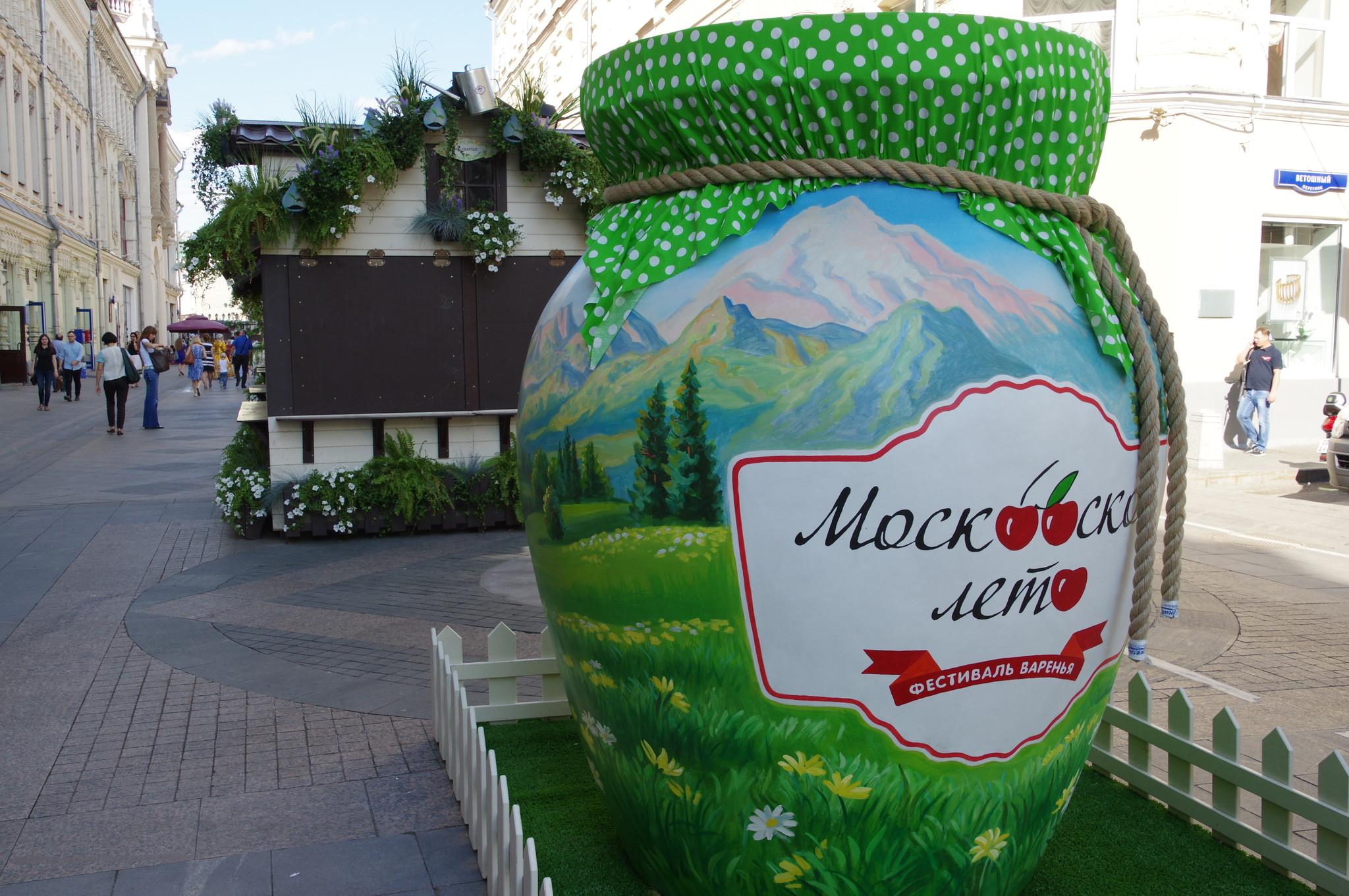 Второй фестиваль варенья пройдёт в Москве с 13 по 23 августа