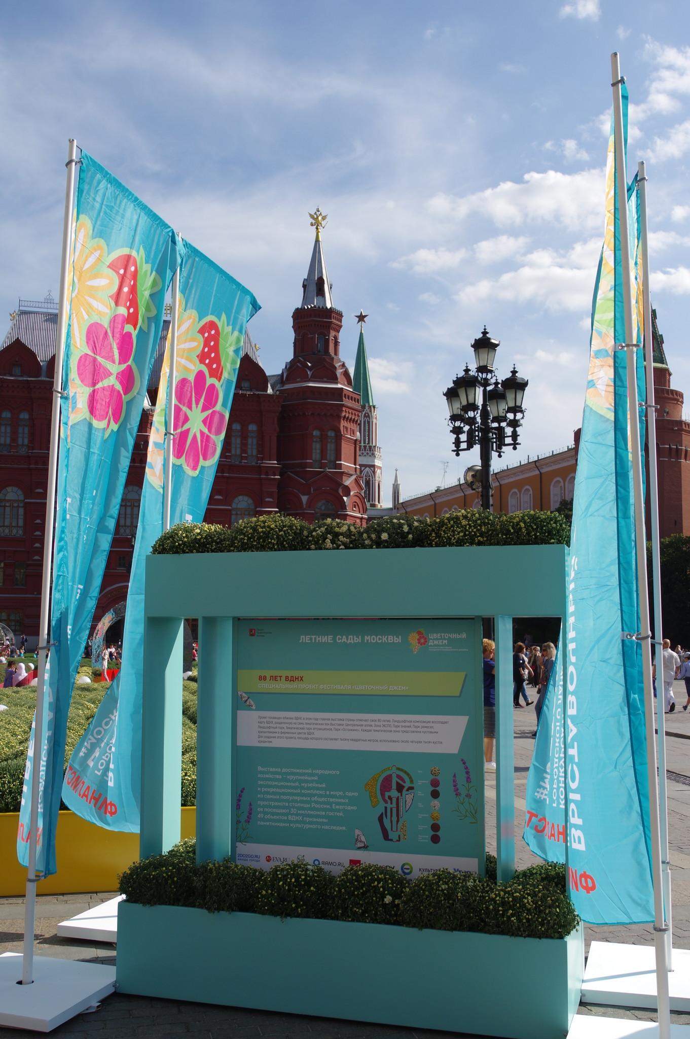 Летние сады Москвы