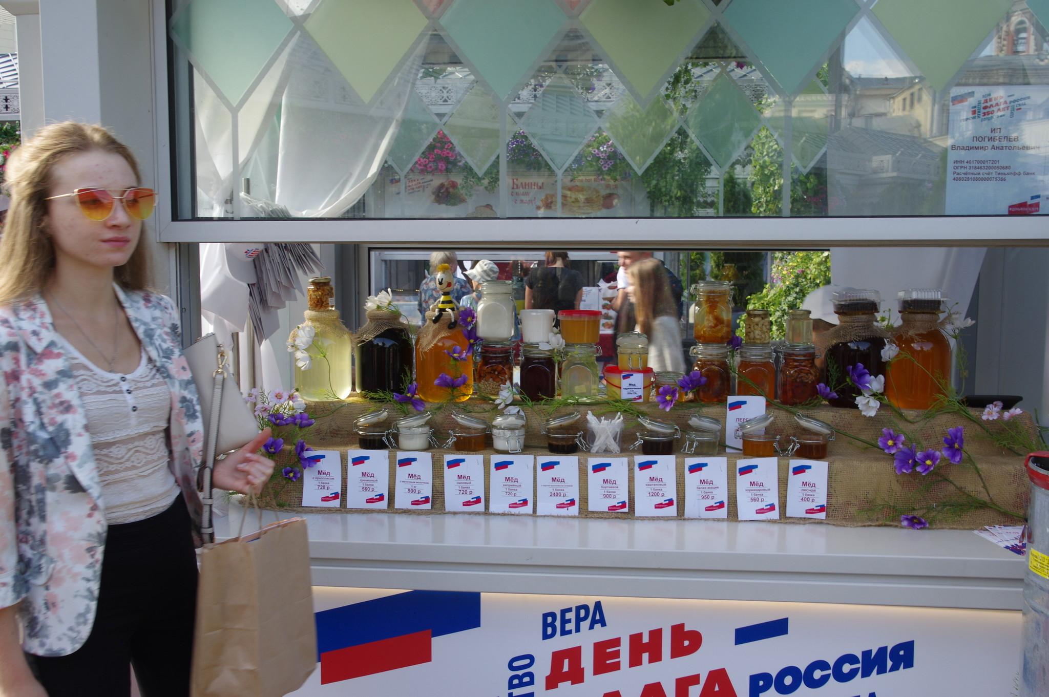 Продажа мёда и прочей продукции пчеловодства