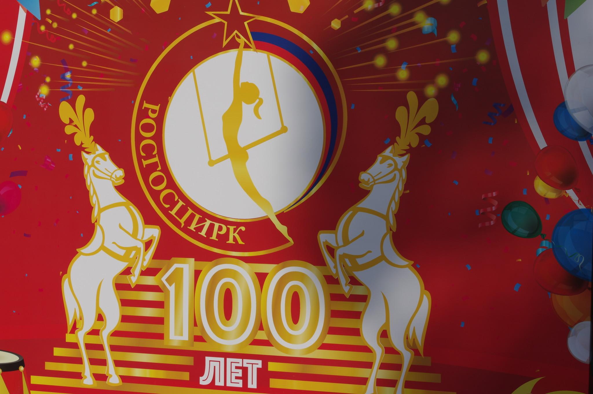 Фестиваль циркового искусства, посвящённый 100-летию Росгосцирка