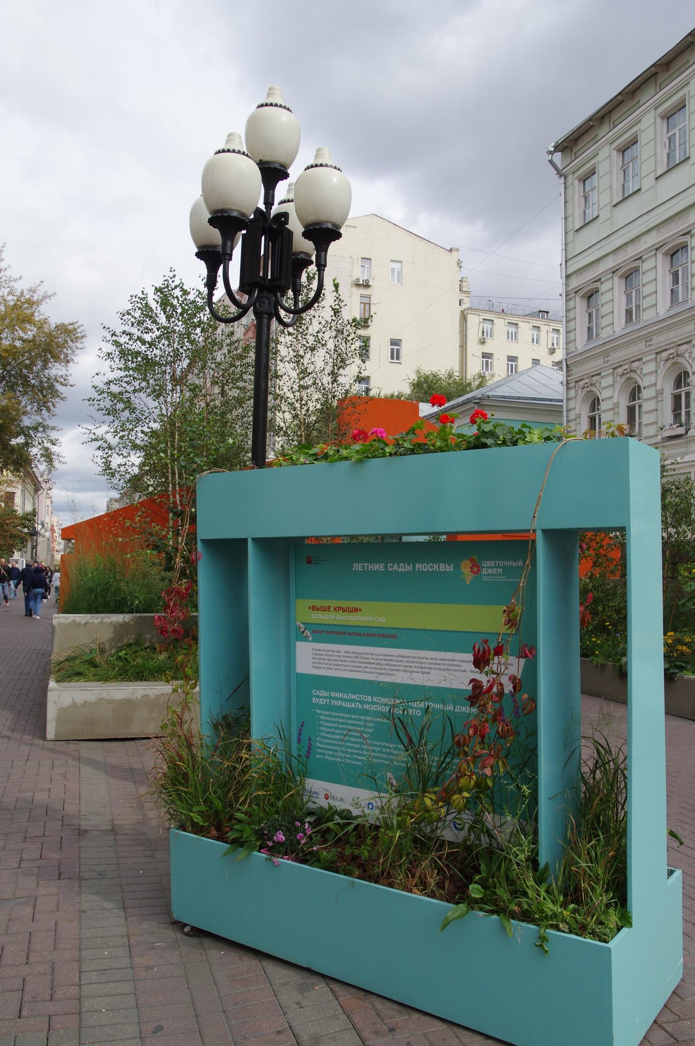«Ваши крыши». Большой выставочный сад на Арбате. Автор: Патрисия Гарсиа Алайо (Россия)