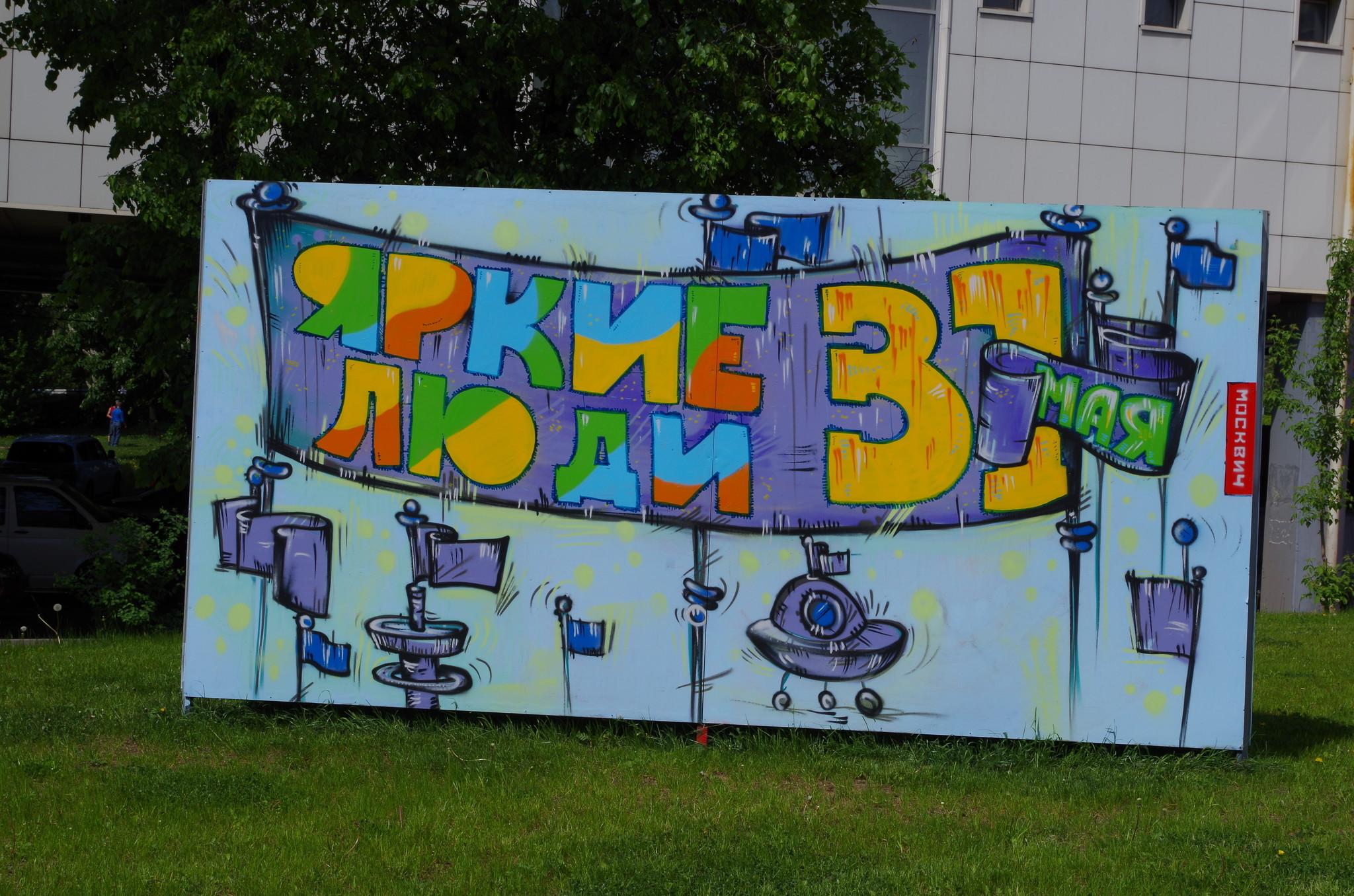 Уличный фестиваль «Яркие люди» в районе Текстильщики