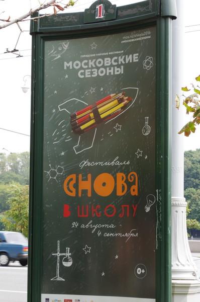 Первый московский фестиваль «Снова в школу»