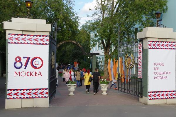 Празднование 870-летия Москвы в Екатерининском парке