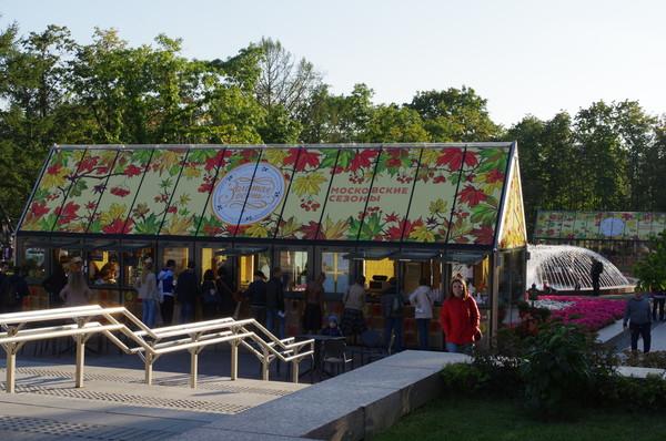 Гастрономический фестиваль «Золотая осень»
