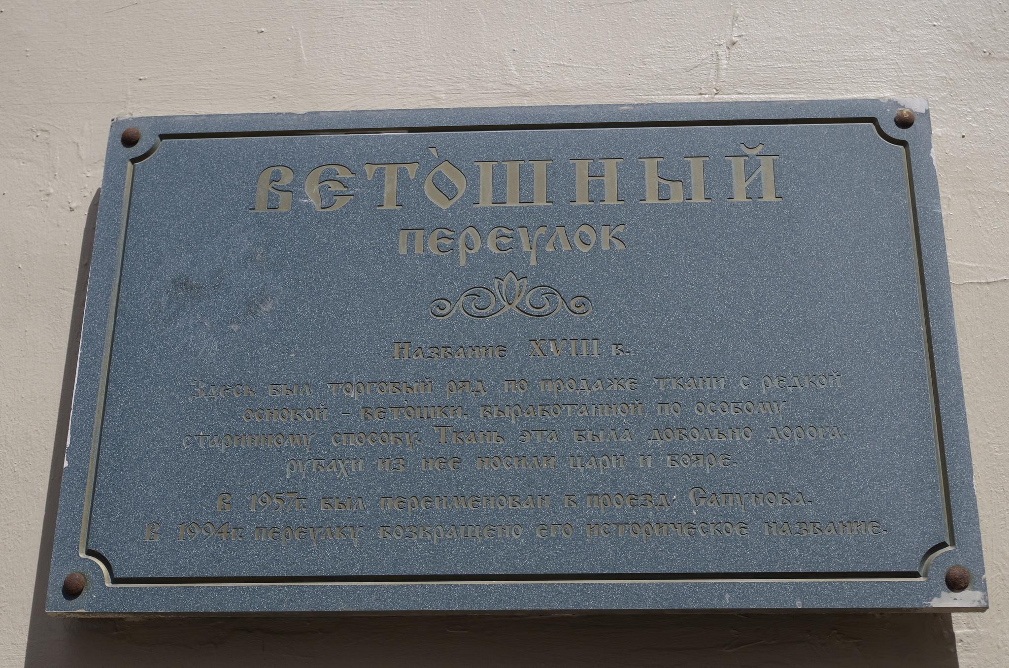 Памятная доска в Ветошном переулке