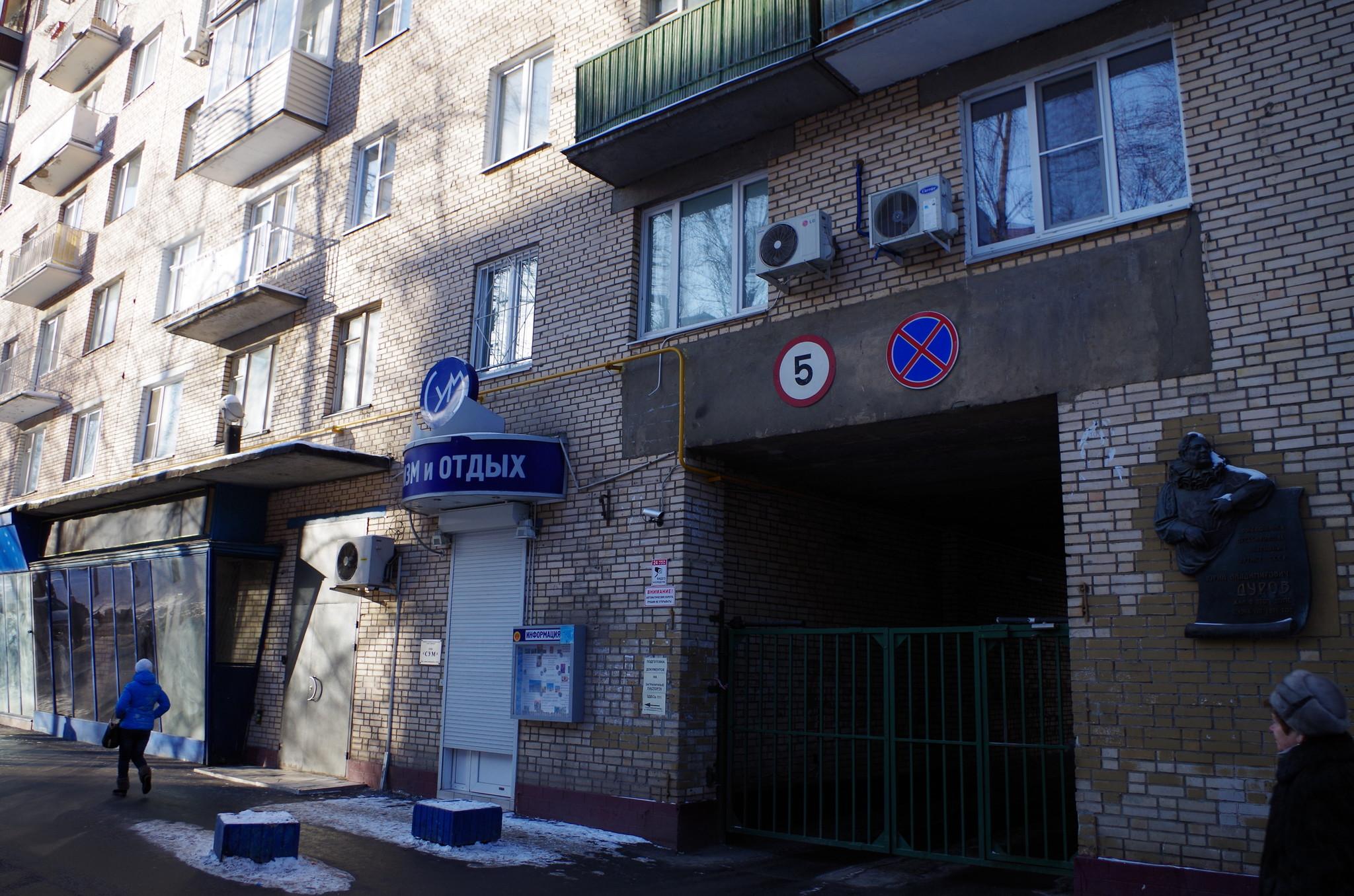 Дом в котором Юрий Владимирович Дуров жил с 1964 года по 1971 год (улица Черняховского, дом 5, корпус 2)