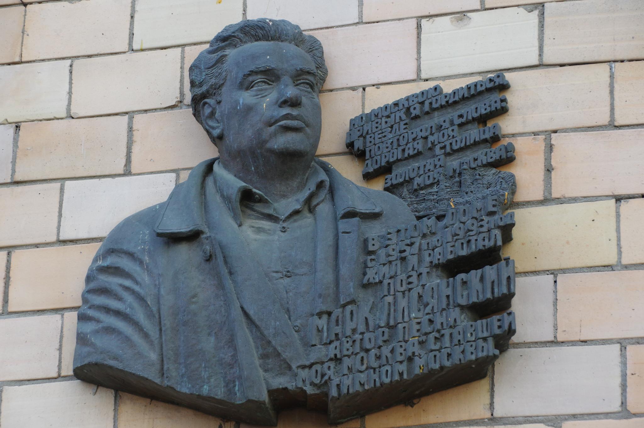 Мемориальная доска на доме, где жил Лисянский М.С. - Москва, ул. Черняховского, дом 4