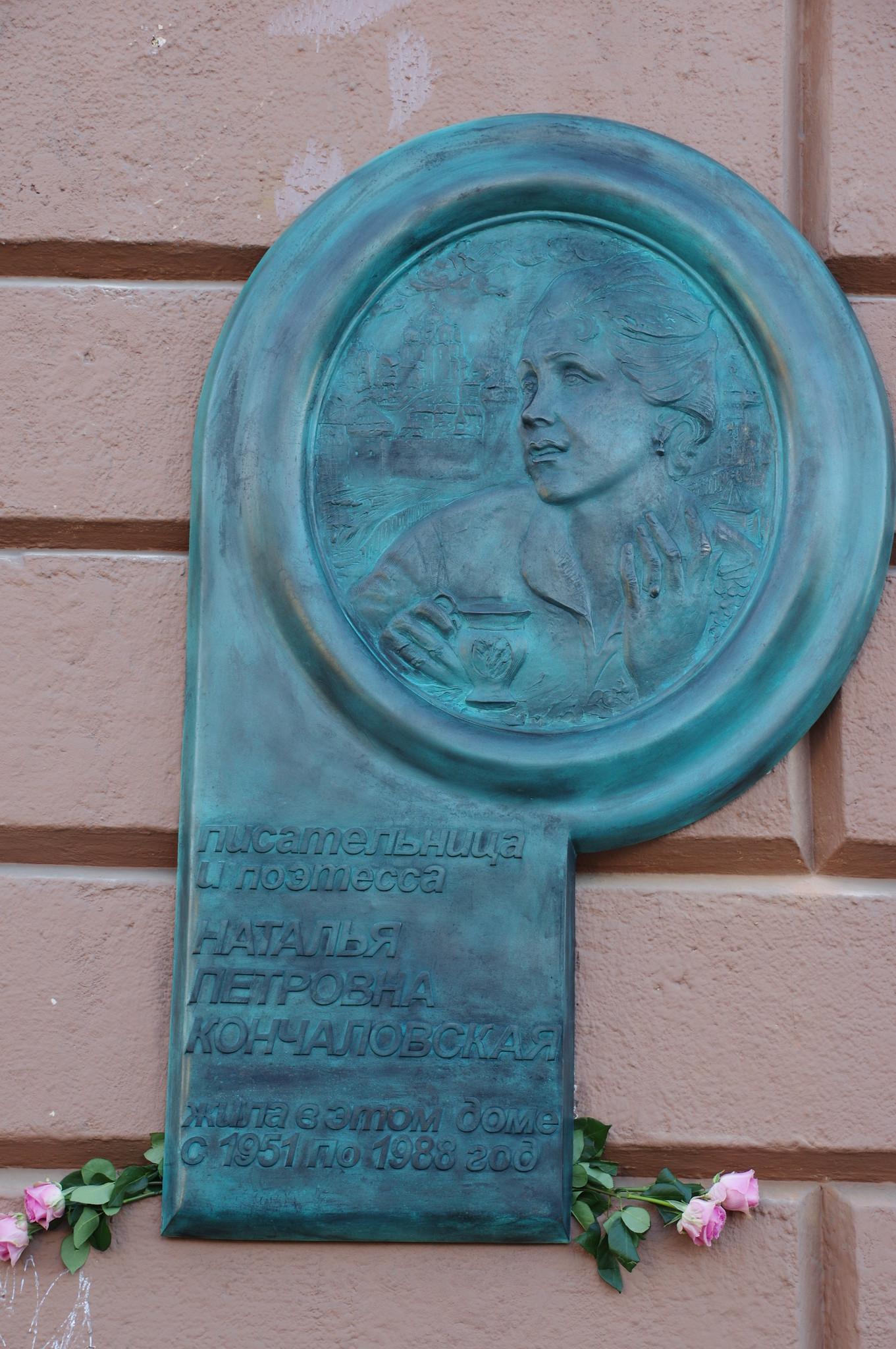 Мемориальная доска на фасаде дома № 35 по улице Поварская, где с 1951 года по 1988 год жила Наталья Петровна Кончаловская