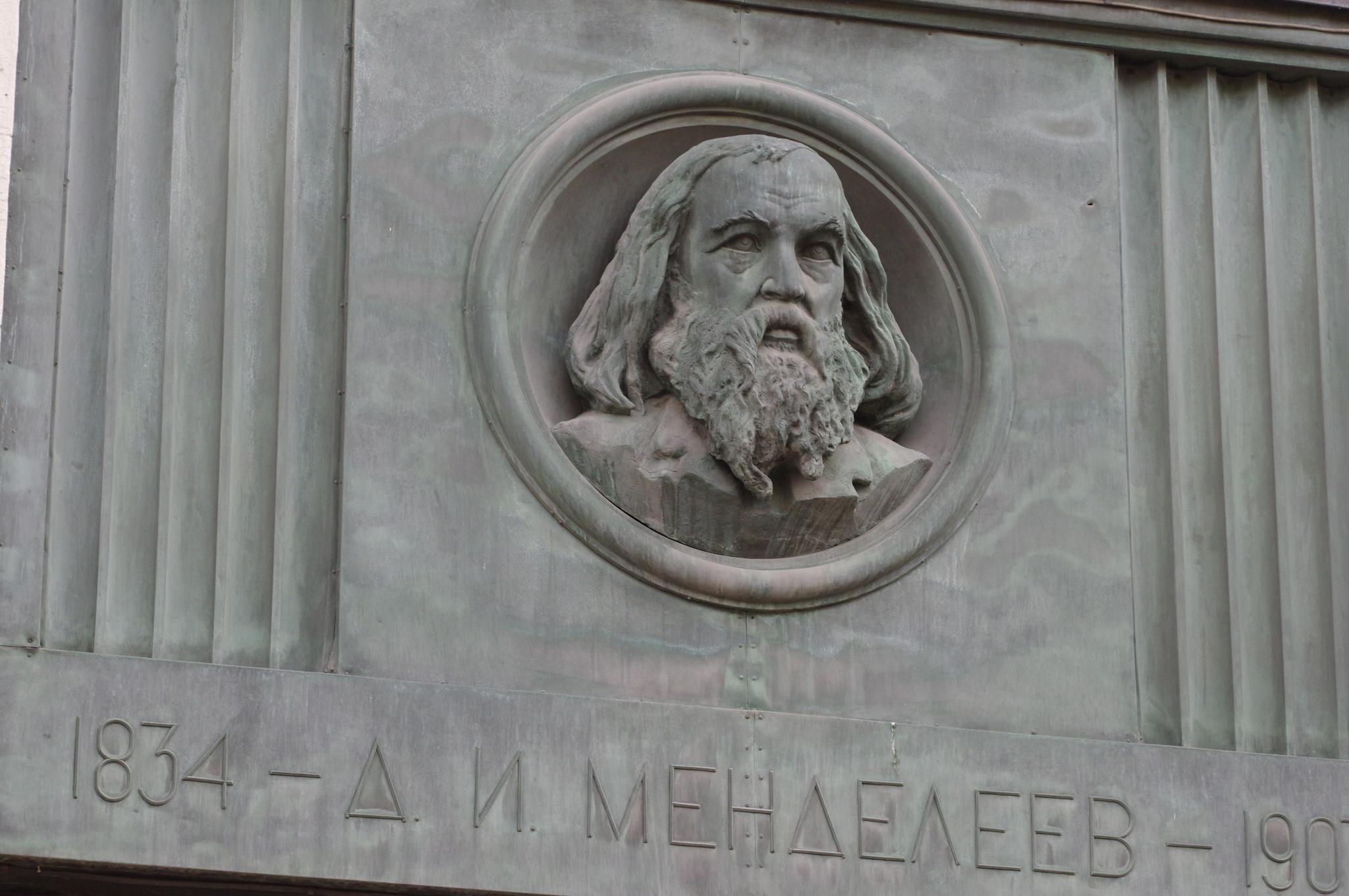 Барельеф Дмитрия Ивановича Менделеева на здании Российской государственной библиотеки