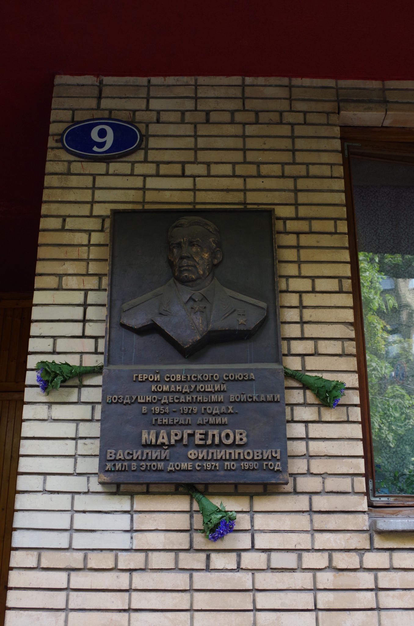 Мемориальная доска на доме где Василий Филиппович Маргелов проживал с 1971 года по 1990 год (переулок Сивцев Вражек, дом 9)