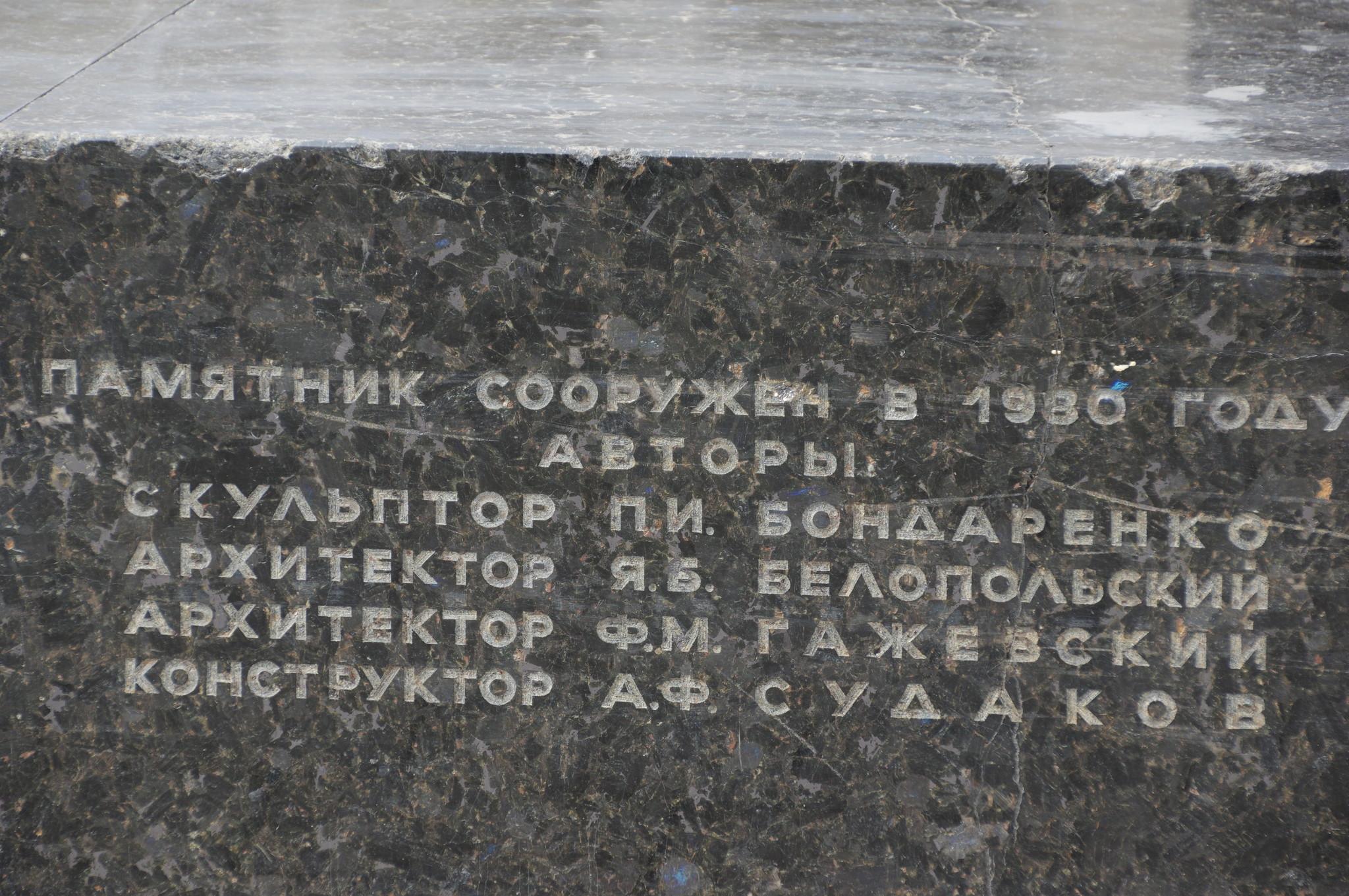 Памятник Ю.А. Гагарину в Москве