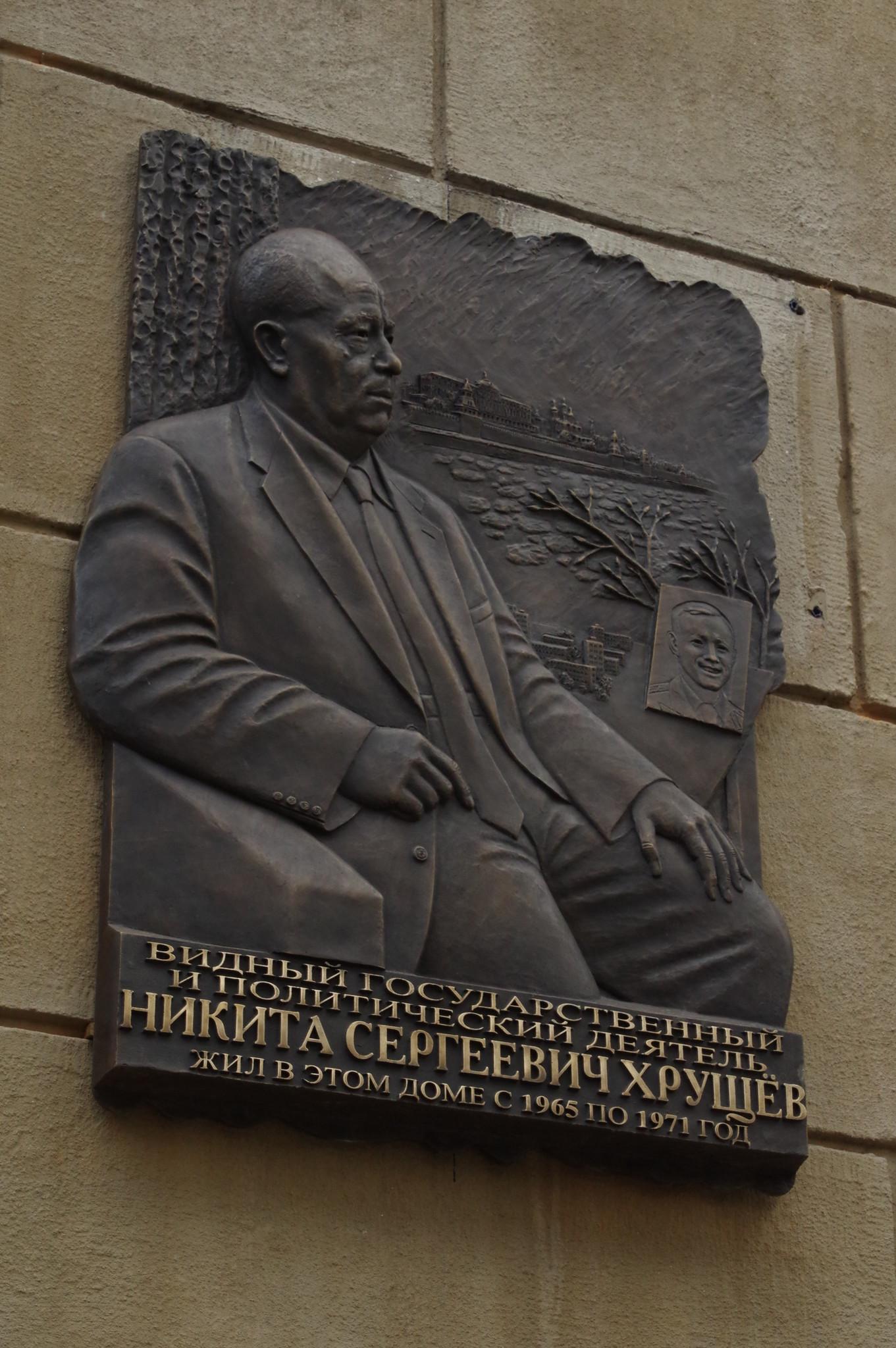 Мемориальная доска на доме (Староконюшенный переулок, дом 19), где с 1965 года по 1971 год жил Никита Сергеевич Хрущёв