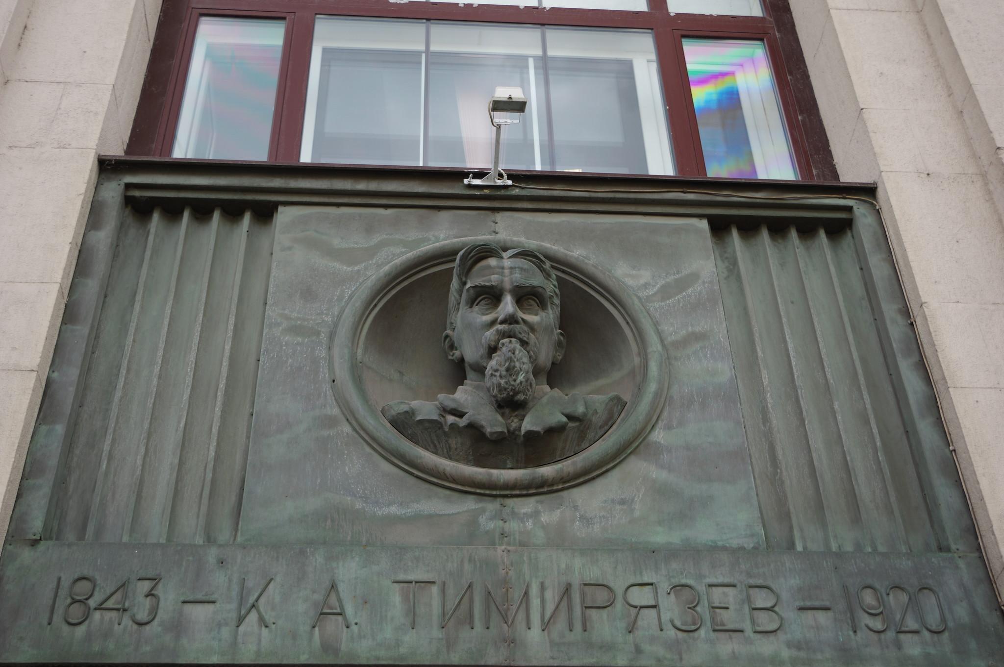 Бронзовый барельеф с изображением Климента Аркадьевича Тимирязева расположенный между пилонами фасада Российской государственной библиотеки