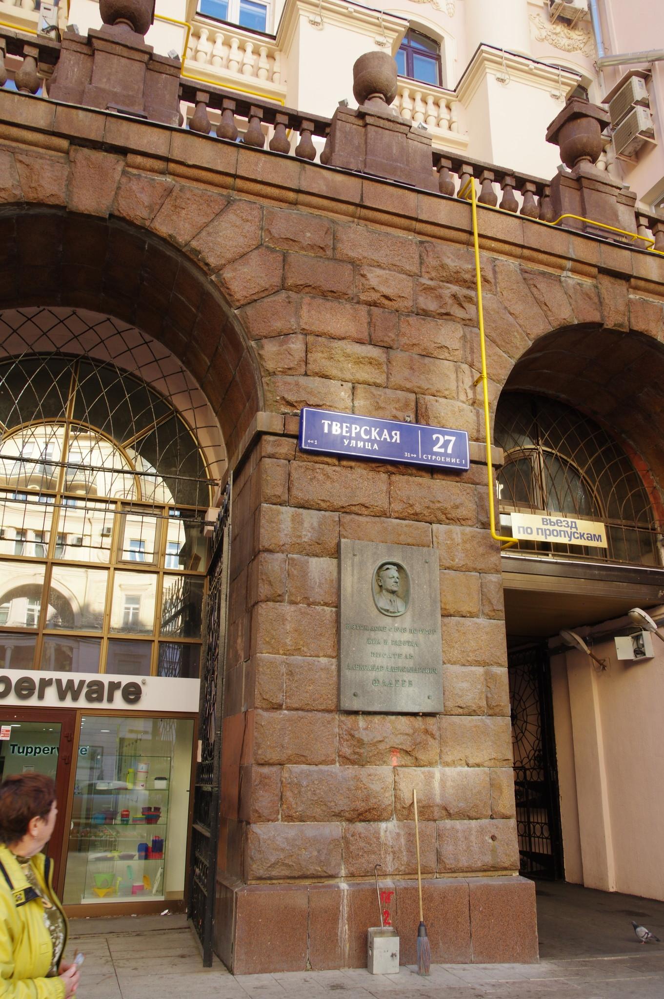 В этом доме (Тверская улица, дом 27, строение 2) с 1948 года по 1956 год жил и работал писатель Александр Александрович Фадеев