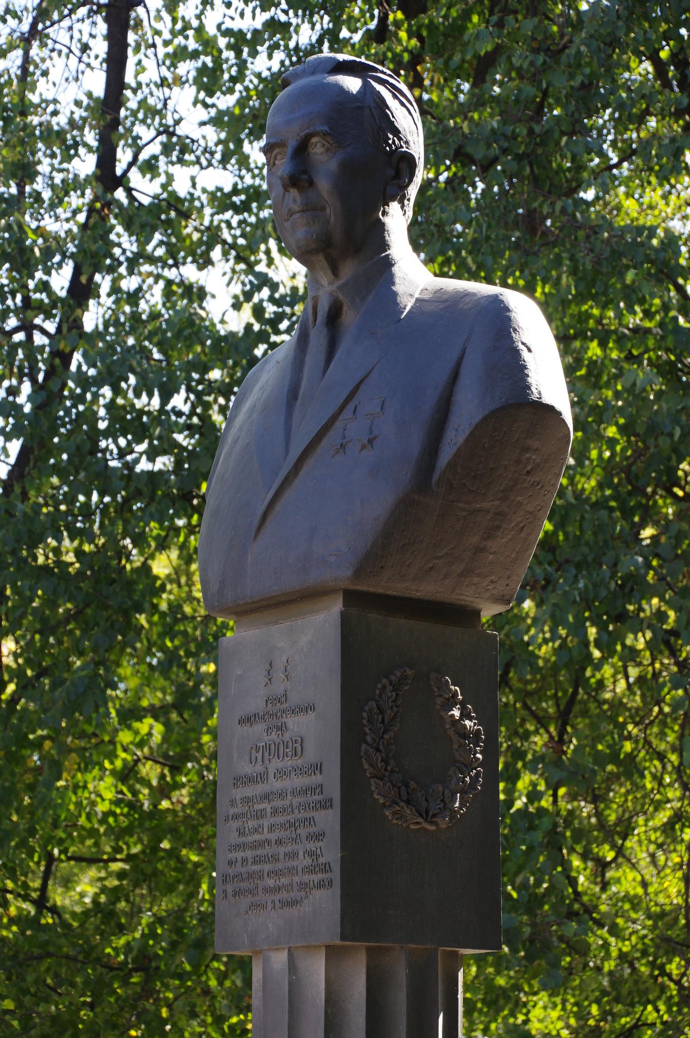 Памятник дважды Герою Социалистического Труда Николаю Сергеевичу Строеву в Чапаевском парке