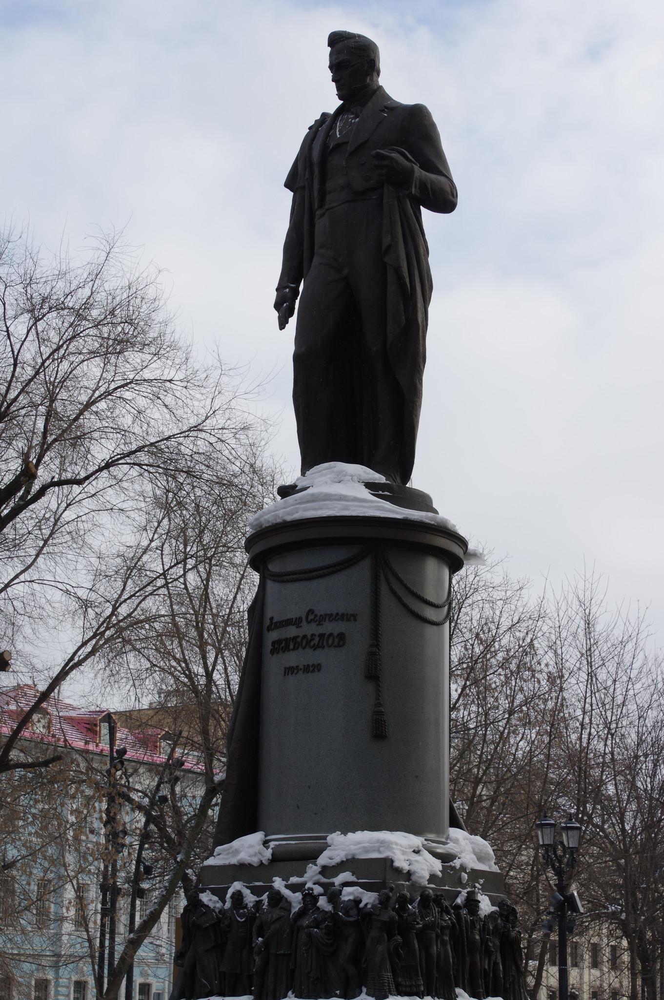 Памятник Александру Сергеевичу Грибоедову в Москве
