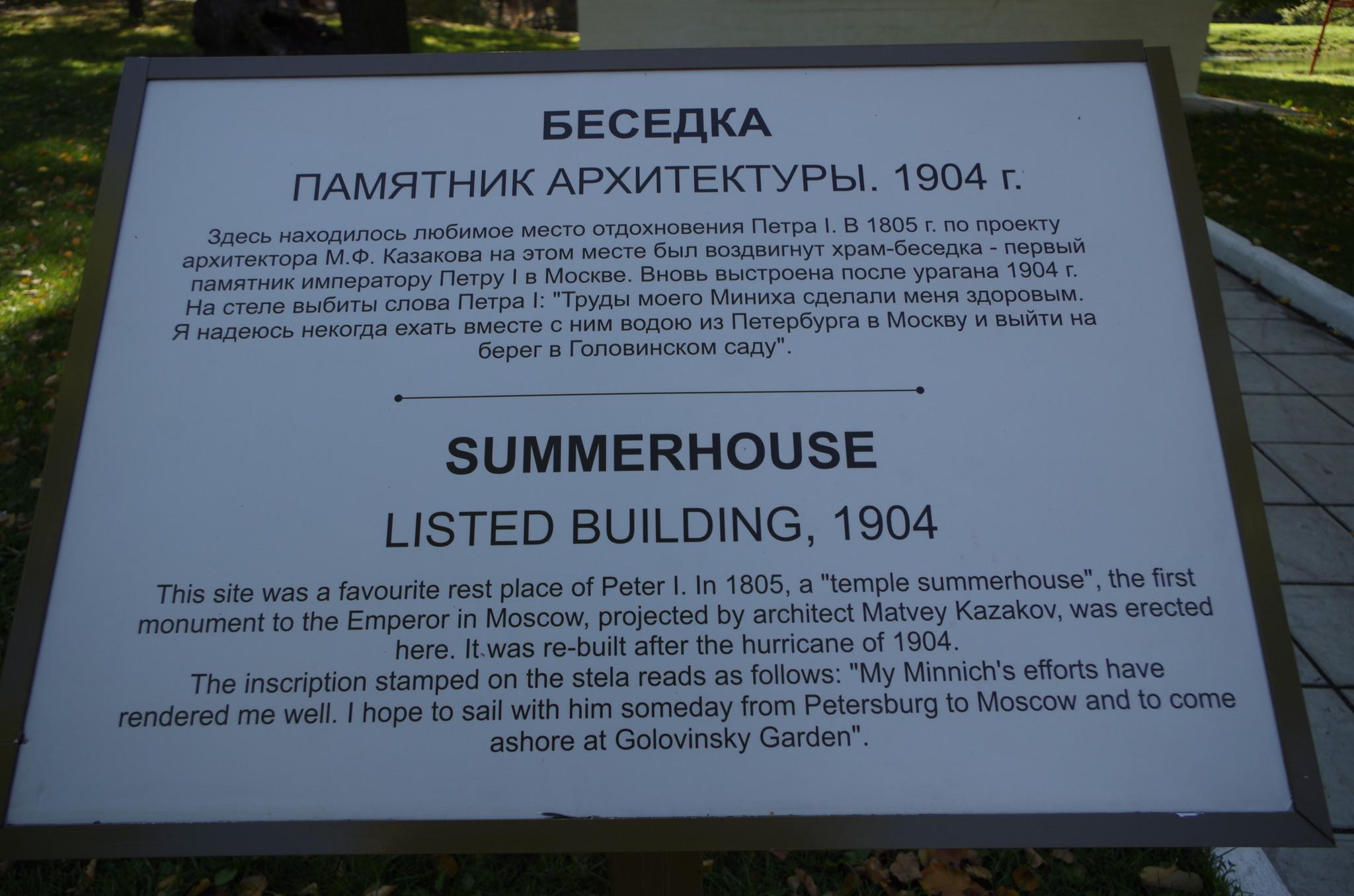 Беседка-ротонда Петра Великого в Лефортово