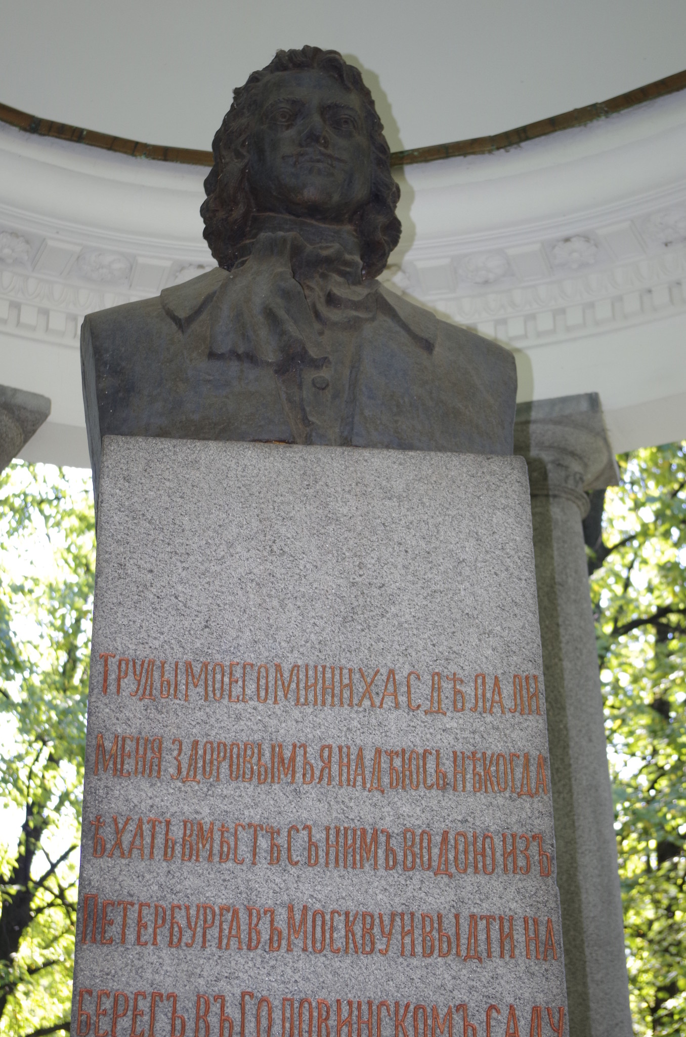 Памятник Петру I в Лефортовском парке