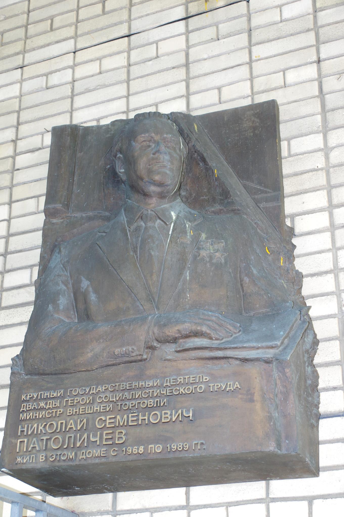 Мемориальная доска на фасаде дома Москве, где с 1968 года по 1989 год жил министр внешней торговли СССР Николай Семёнович Патоличев (улица Спиридоновка, дом 18)