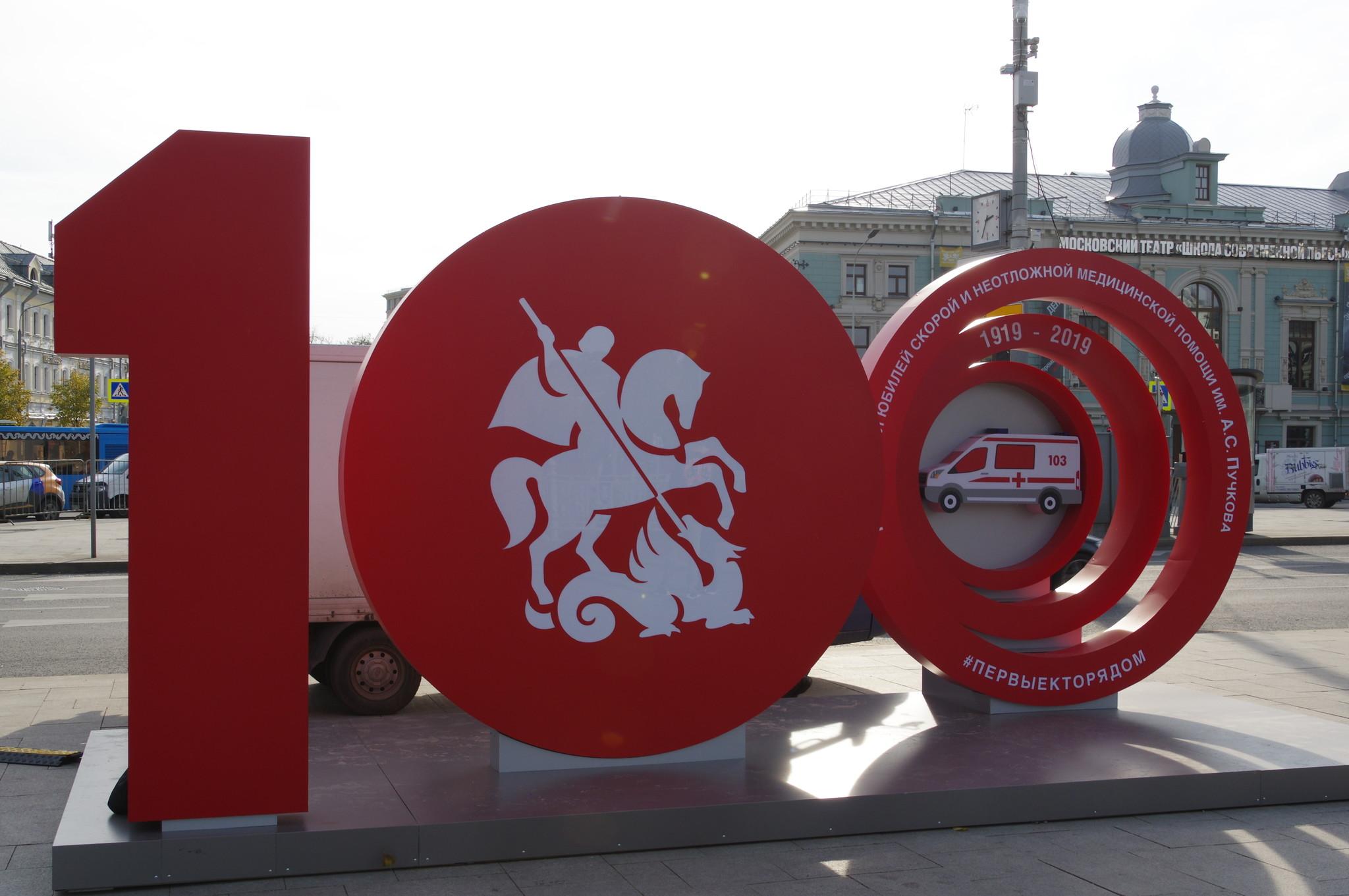Арт-объект к 100-летию скорой помощи на Трубной площади