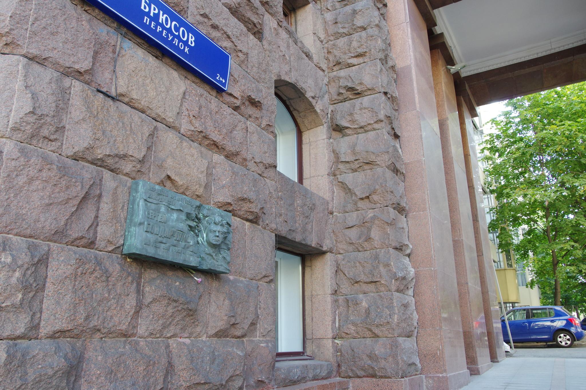 Мемориальная доска на доме (Тверская улица, дом 9/17, строение 1), где с 1968 года по 1994 год жил Народный артист СССР, кинорежиссёр Сергей Фёдорович Бондарчук