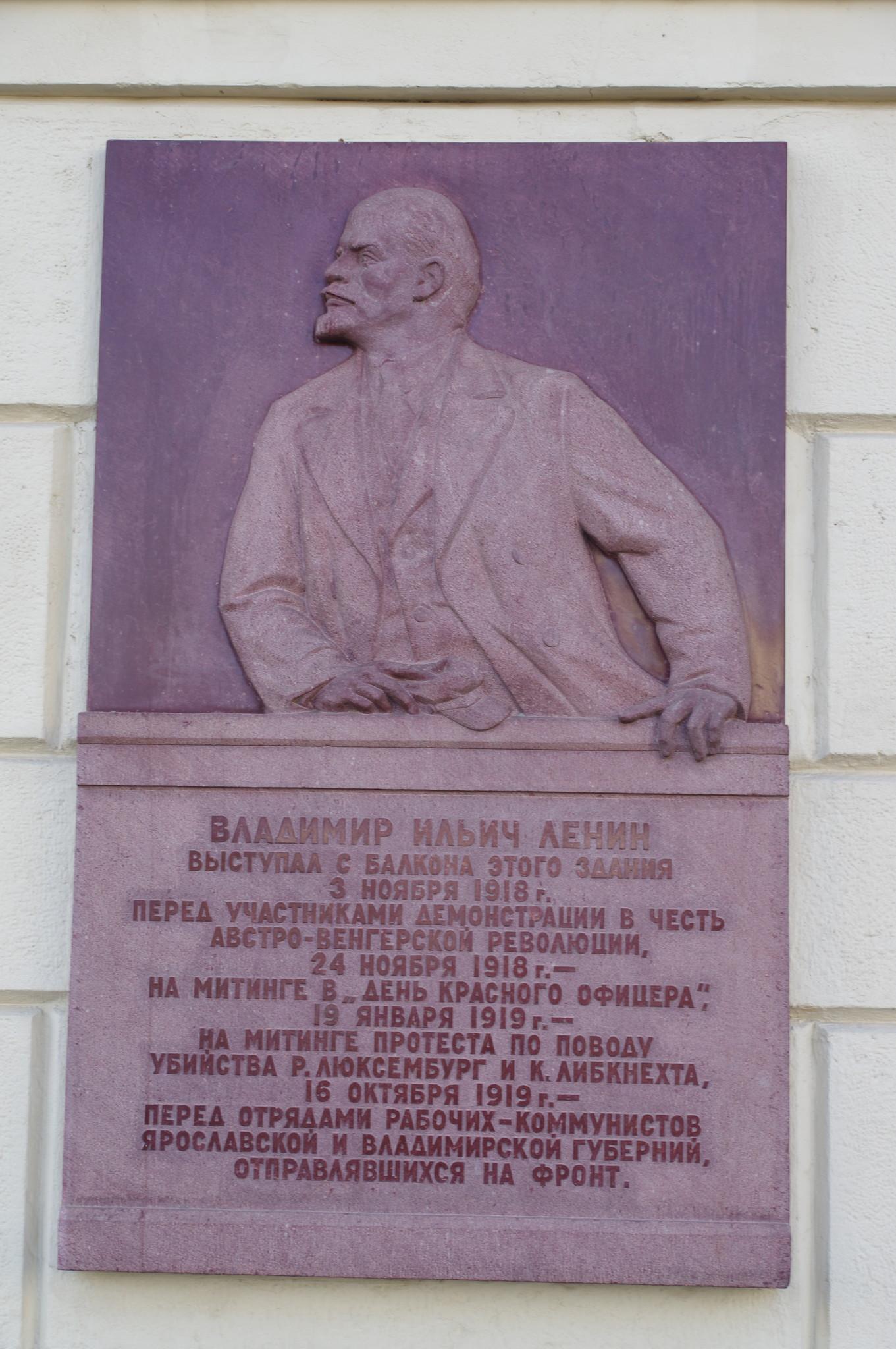 3 и 24 ноября 1918 года, 19 января и 16 октября 1919 года Владимир Ильич Ленин выступал с балкона этого здания (Тверская улица, дом 13)