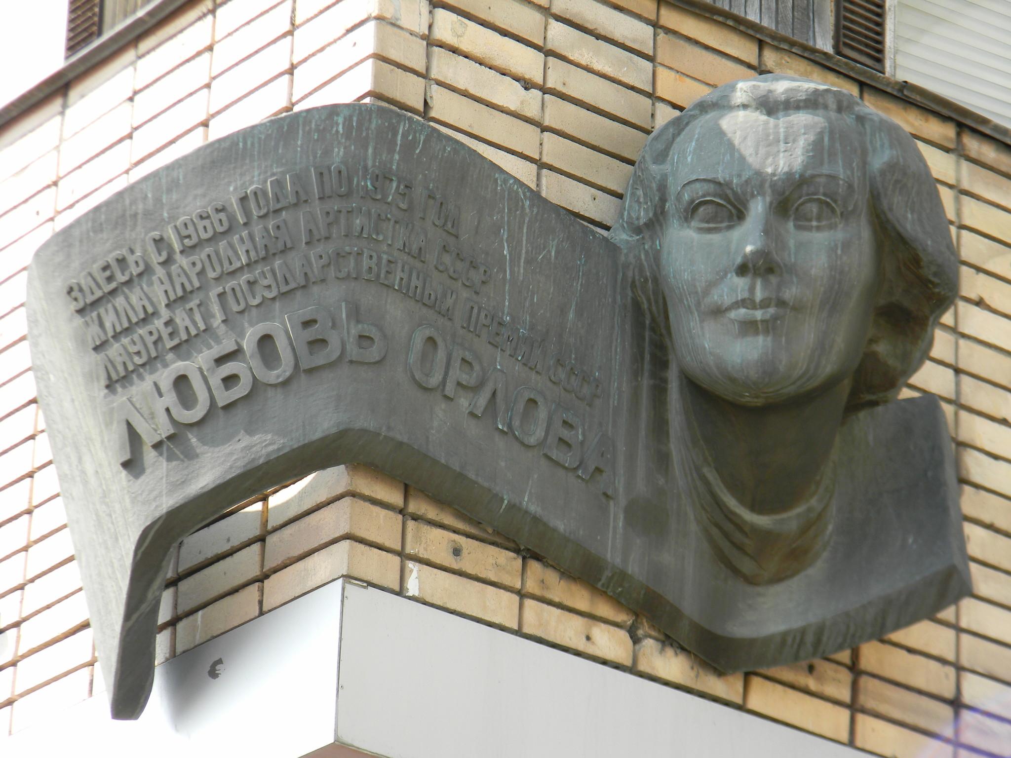 Мемориальная доска на доме, где с 1966 года по 1975 год жила Любовь Петровна Орлова (Большая Бронная улица, дом 29)