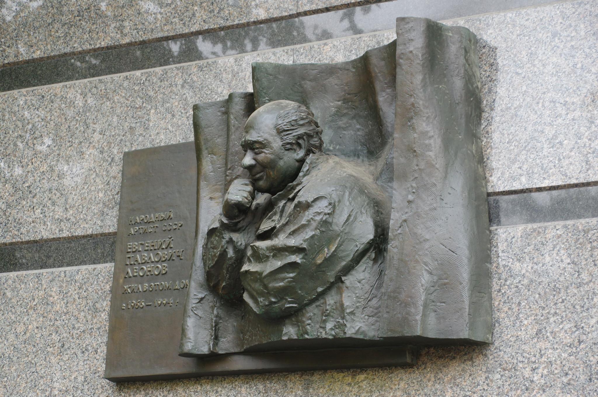 Мемориальная доска на фасаде дома (Комсомольский проспект, дом 37/14), где с 1966 года по 1994 год жил Народный артист СССР Евгений Павлович Леонов